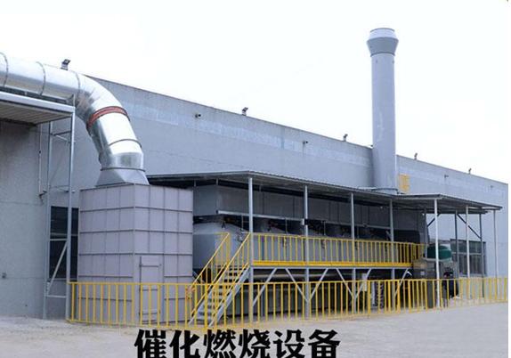 催化燃燒系統